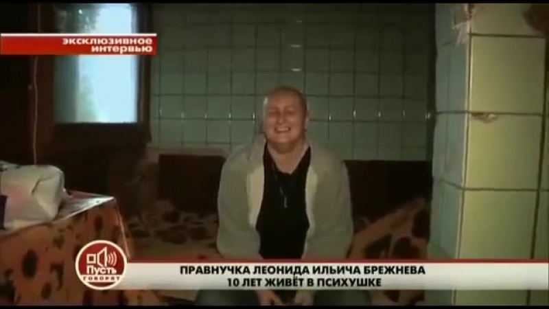 Пусть говорят - Правнучка Брежнева живет в психушке 17.09.2013