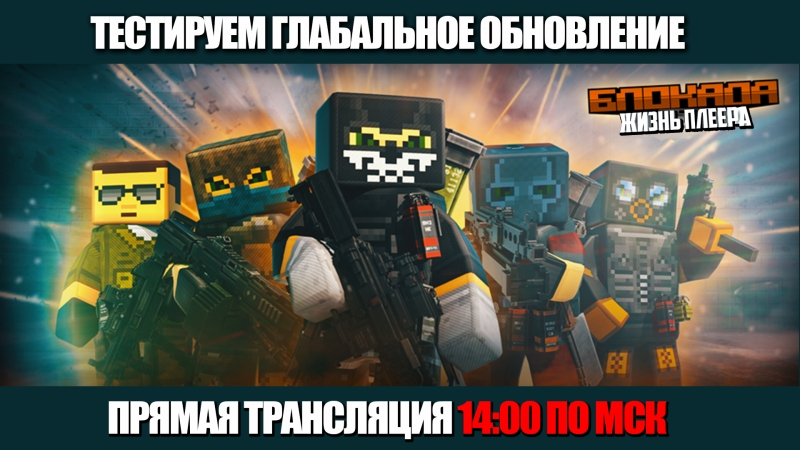 Blockade 3D - CLOSER BETA TEST (Прямая трансляция)