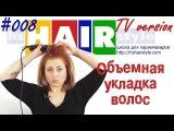 Объемная укладка волос в домашних условиях