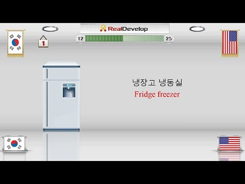 Learn Korean vocabulary | home appliances | household appliances | Part 1