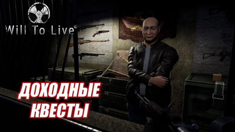 Will to live online 5 новая территория.