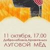 ЯГОДА ГАЛО - ЛУГОВОЙ МЁД - 11 окт   Добролюбовка