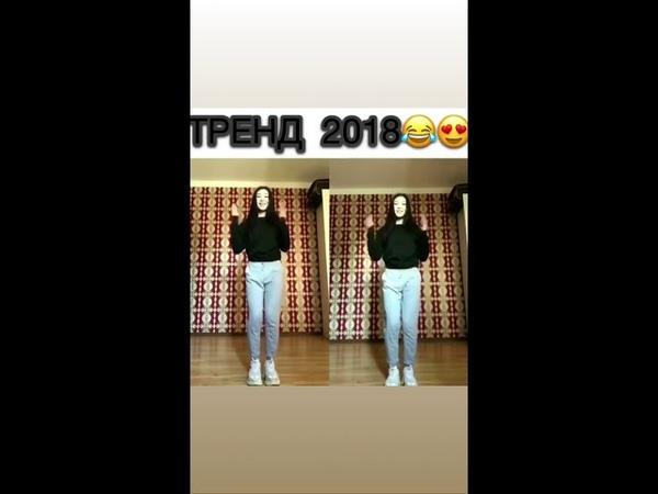 Новый тренд танец 2018