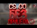 JOHAN CS GO без прицела ( Задания в онлайн играх )