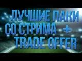 FIFA 14 | Лучшие паки со стрима на 2 миллиона монет(+ Trade Offer) !
