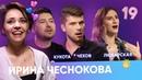 Лера ЛЮБарская, Михаил Кукота, Игорь Чехов. Бар в большом городе. Выпуск 19