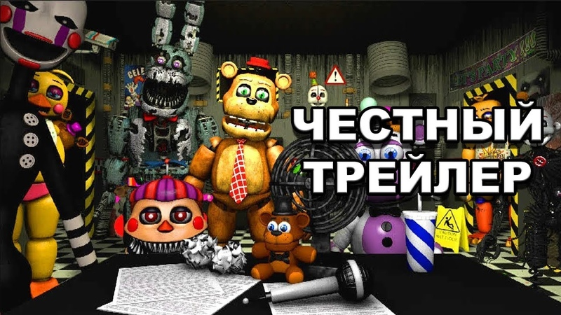Честный трейлер Five Nights at Freddy's Ultimate Custom Night Honest Game Trailers rus