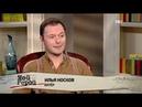 Илья Носков Мой герой