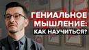 Как разглядеть свою гениальность Андрей Курпатов на радио Серебряный дождь