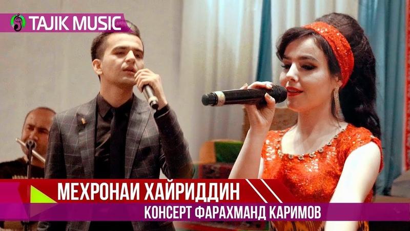 Mehronai Hayriddin - Consert Farahmand Karimov 2019
