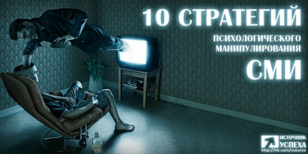 Десять стратегий психологического манипулирования СМИ