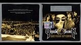Анатолий Крупнов (Черный Обелиск) - Энциклопедия российского рока (2003) (CD, Russia) HQ