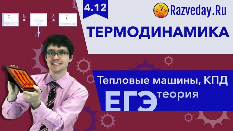 4.12 Термодинамика. Тепловые машины, КПД. ЕГЭ по физике