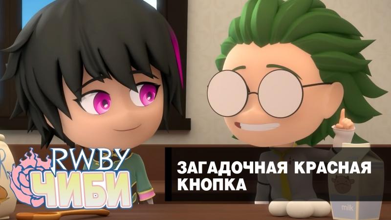 RWBY Chibi- Сезон 3 серия 7 Загадочная красная кнопка