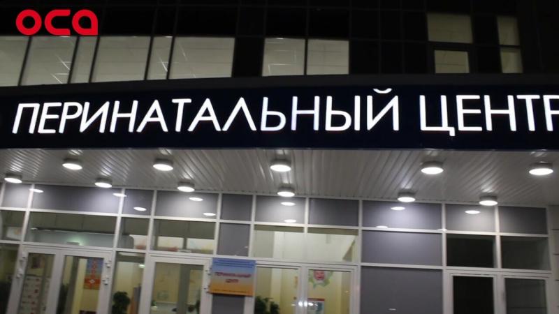Медики Ачинского Перинатального центра получили надбавку к зарплате