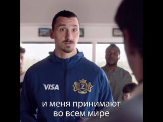 Настройся на Чемпионат мира по футболу FIFA 2018™ вместе с Visa