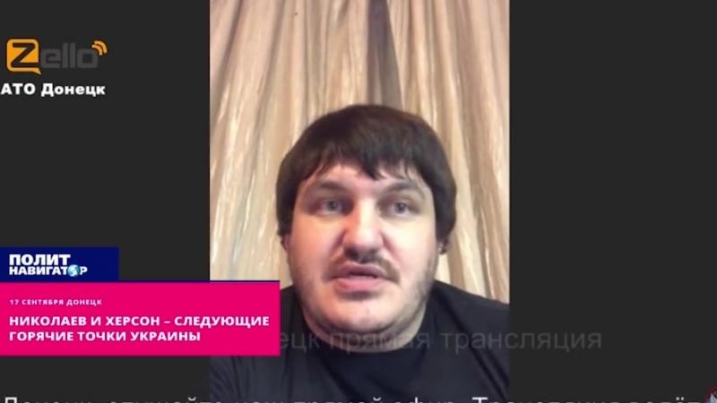 Николаев и Херсон – следующие горячие точки Украины