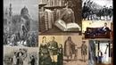 Великаны сказка или скрытый геноцид целого народа