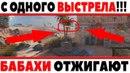 ОФИГЕТЬ! ЭТО САМЫЕ ЭПИЧНЫЕ ВЫСТРЕЛЫ НА БАБАХАХ! С ОДНОЙ ПЛЮХИ ВАНШОТЯТ ТАНКИ 10 ЛВЛ World of Tanks