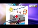 Тренировки дома для женщин Утренняя зарядка для разогрева суставов