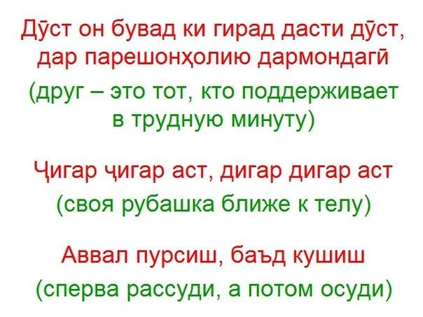 Поздравления на таджикском языке