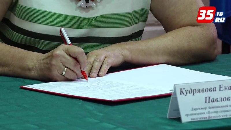 Соглашение о сотрудничестве подписали органы власти и социально-ориентированные НКО