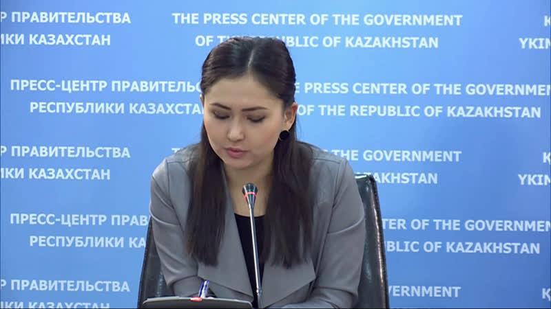 LIVE Пресс конференция по итогам заседания Правительства РК 22 01 2019