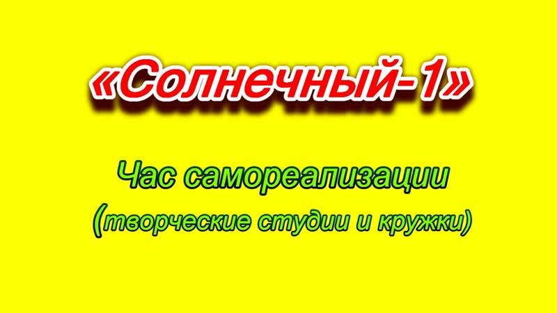 2019 июль. «Солнечный-1». «Час самореализации» (творческие студии и кружки)