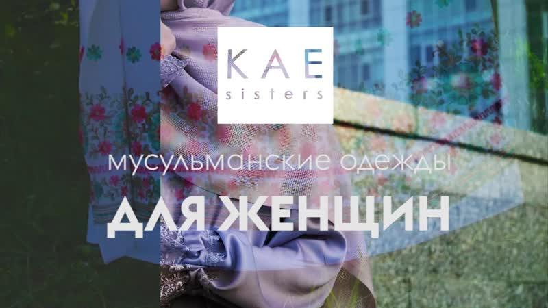 КАЕ Sisters - мұсылманша әйел кісілер киімі.