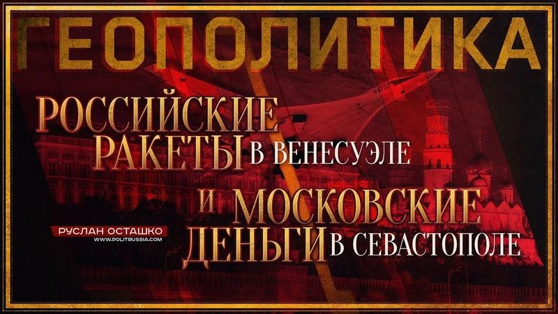 Российские ракетоносцы в Венесуэле и московские деньги в Севастополе (Геополитика. Руслан Осташко)