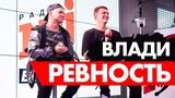 Влади ( КАСТА) - Ревность на Радио ENERGY.