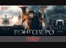 Вонгозеро 2019 / ТРЕЙЛЕР / Анонс 1,2,3,4,5,6,7,8 серии