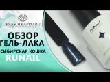 RUNAIL, ГЕЛЬ-ЛАК CATS EYE №2930, СИБИРСКАЯ КОШКА