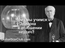 Чему мы учимся у Эдисона в отношении неудач?
