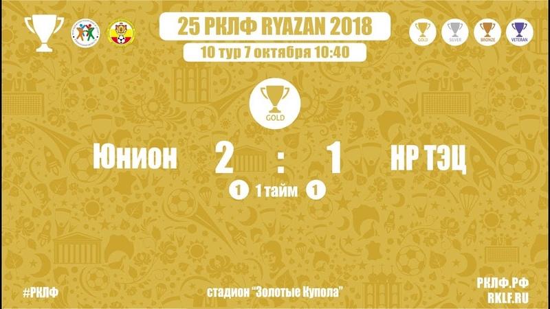 25 РКЛФ Золотой Кубок Юнион-НР ТЭЦ 21