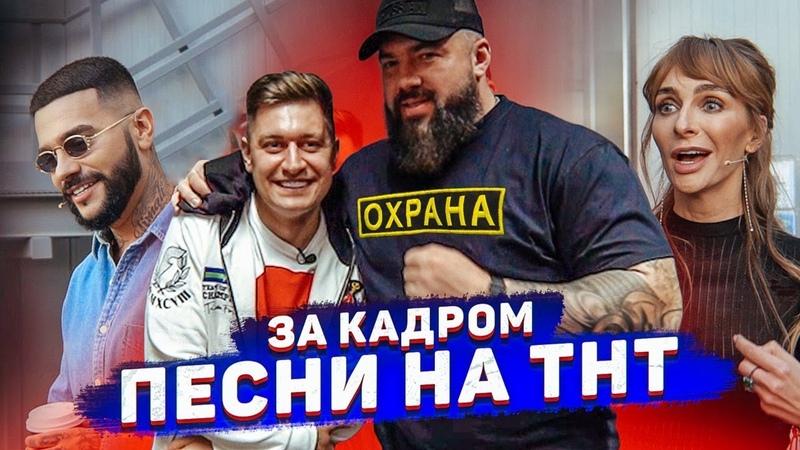 За Кадром ПЕСНИ на ТНТ 2 сезон. Кто победит Амчиславский, Ars-N, Боронина