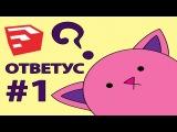 [SketchUp.ru] - Ответус #1. Видеоответы на вопросы пользователей.