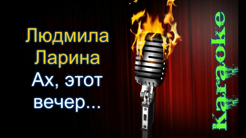 Людмила Ларина Ах этот вечер караоке
