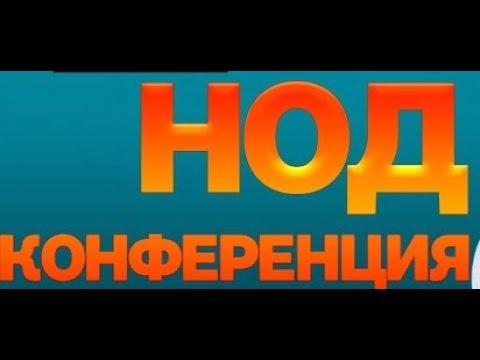 Из архива. Радио НОД - Пранкер- Евгений Вольнов попал в конференцию НОД 2017 год