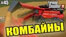 Farming Simulator 15 прохождение - Комбайны 45 серия Farming Simulator 15 1080р