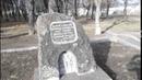 Памятный камень жертвам репрессий, могилы жертв голодомора, Харьков 27.11.2015