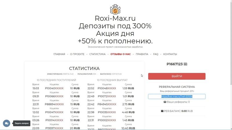 АВТОМАТ roxi-max.ruref=321556 ROXIMAX