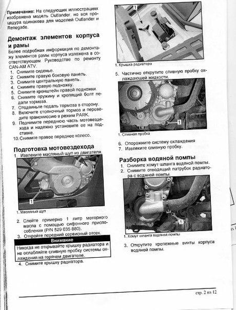 Cf moto x6 инструкция по ремонту на русском скачать бесплатно