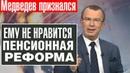 💥 Срочно ПРОТЕСТ НАРАСТАЕТ НАРОД ПРОТИВ ЕДРА ПУТИНА И МЕДВЕДЕВА Юрий Пронько