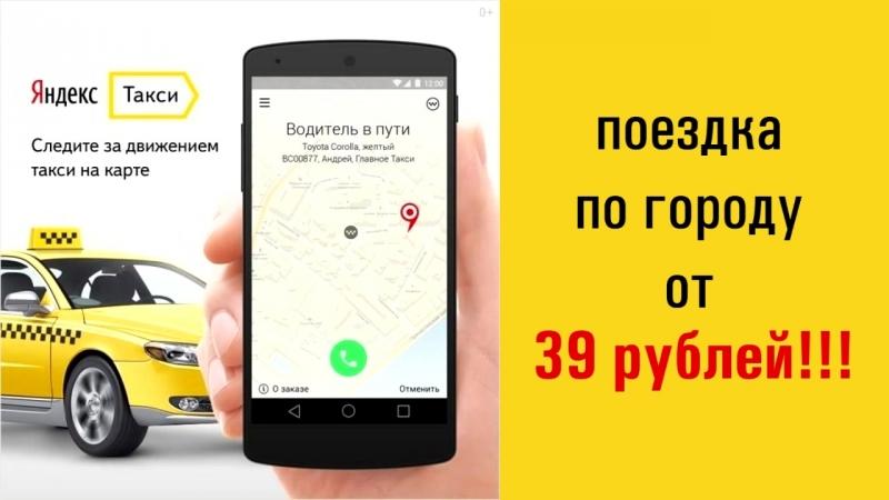 Яндекс такси. Поездка по городу от 39 рублей