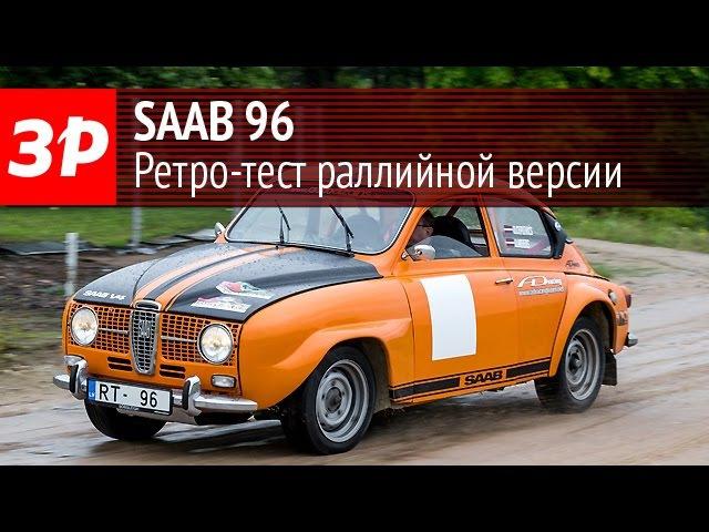 Ретро-тест раллийного Saab 96
