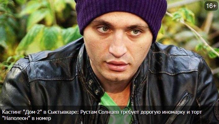 Рустам Колганов-Солнцев - Страница 8 Sb1o6YlM5yg