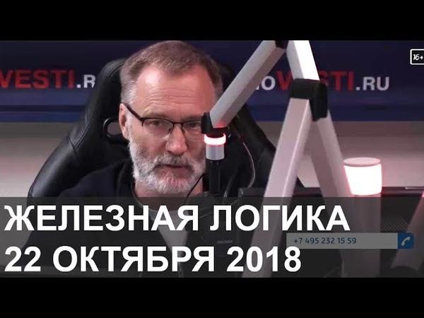 Сергей Михеев. Железная логика. Полный эфир 22.10.18
