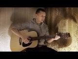 Аделаида-аквариум.аккорды.песни под гитару сплин (cover)