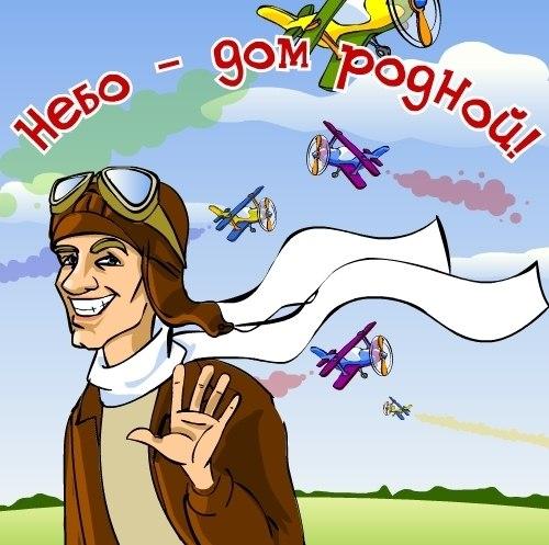 Работники авиации отметят профессиональный праздник   Большинство людей хотя бы раз в своей жизни летали на...
